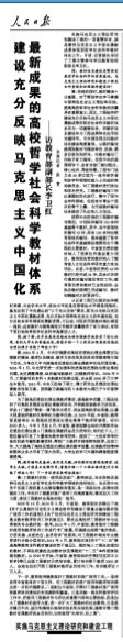 建设充分反映马克思主义中国化最新成果的高校哲学社会科学教材体系——访教育部副部长李卫红