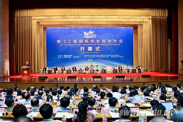 第22届国际历史科学大会