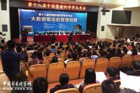 第十八届188bet管理科学学术年会召开