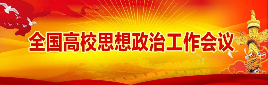 中共中央国务院印发《关于加强和改进新形势下www.188bet.com思想政治工作的意见》