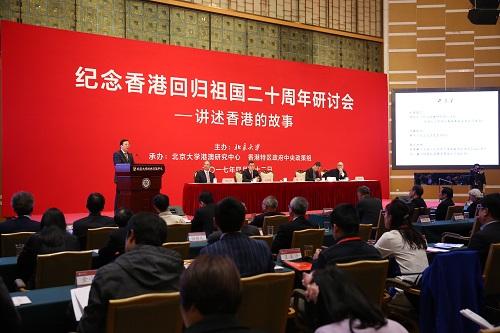 纪念香港回归祖国二十周年研讨会在北京大学举行
