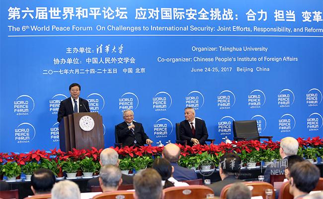 第六届世界和平论坛