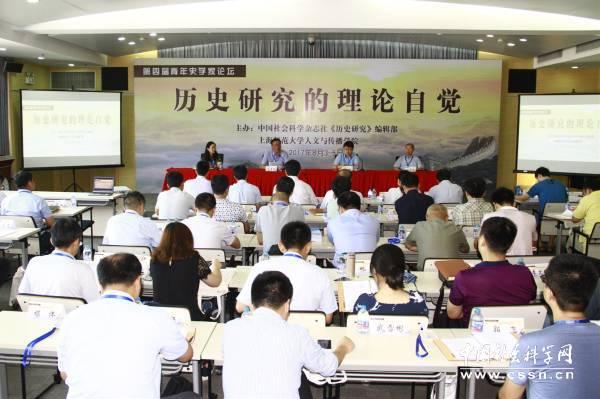 第四届青年史学家论坛在沪召开