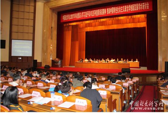 中国学术在线会议_中国政治学会2017年年会在吉林长春开幕_其他学术会议动态_社科网
