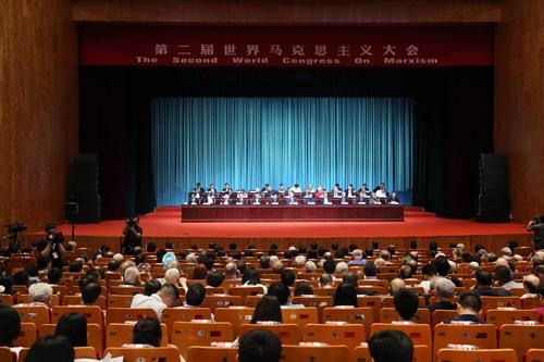 第二届世界马克思主义大会