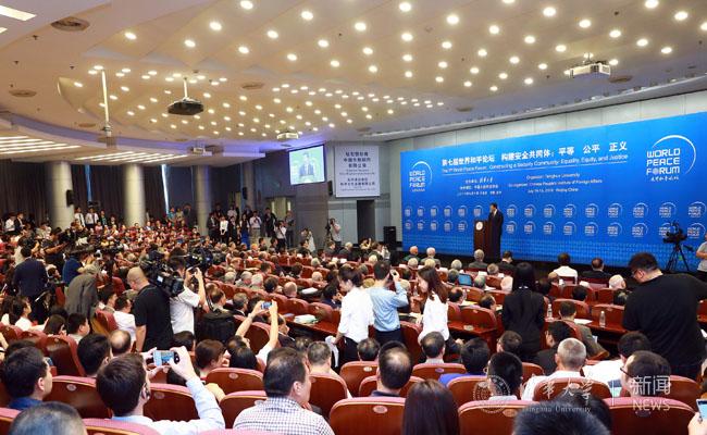 第七届世界和平论坛